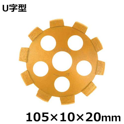 アイウッド ダイヤモンドホイール 溝入れダイヤモンドカッター U字型 89944 (105×10×20mm)