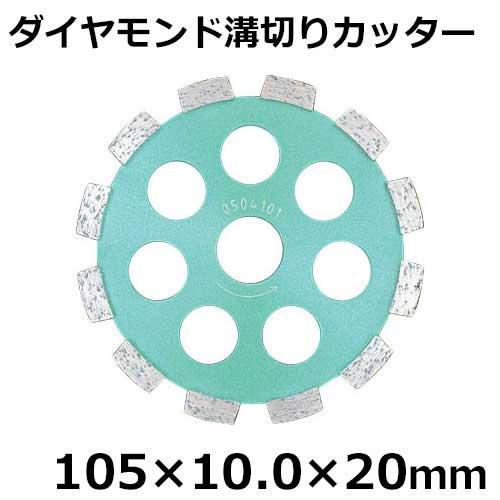 アイウッド ダイヤモンドホイール ダイヤモンド溝切カッター 89947 (105×10.0×20mm)