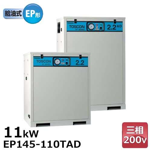 東芝 防音型コンプレッサー EP145-110TAD/EP146-110TAD (15馬力/三相200V11kW/エアドライヤ内蔵形) [エアーコンプレッサー]