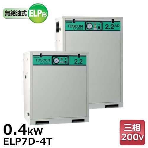 特価 【取扱終了】東芝 防音型コンプレッサー ELP7D-4T (三相200V/0.4kW/単体形 ELP7D-4T/低圧型/オイルフリー), vistar:9177646c --- svatebnidodavatel.cz