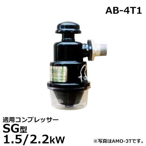 東芝 防塵吸込清浄器 AB-4T1 (適用コンプレッサー:SG型1.5/2.2kW)