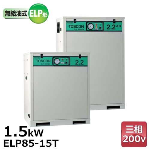 東芝 防音型コンプレッサー ELP85-15T (三相200V/1.5kW/単体形/低圧型/オイルフリー) [エアーコンプレッサー]