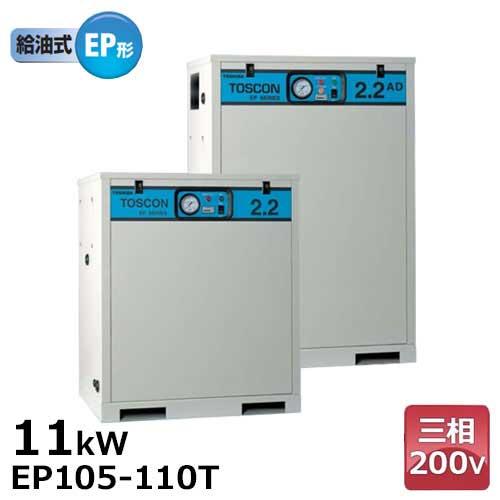 東芝 防音型コンプレッサー EP105-110T (三相200V/11kW/単体形/低圧型)