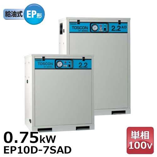 東芝 防音型コンプレッサー EP10D-7SAD (単相100V/0.75kW/エアドライヤ内蔵形/低圧型) 【返品不可】