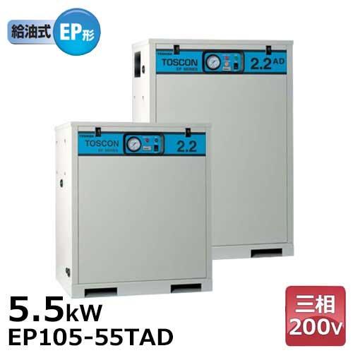 東芝 防音型コンプレッサー EP105-55TAD (三相200V/5.5kW/エアドライヤ内蔵形/低圧型) [エアーコンプレッサー]