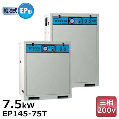 東芝 防音型コンプレッサー EP145-75T (三相200V/7.5kW/単体形/中圧型) [エアーコンプレッサー]
