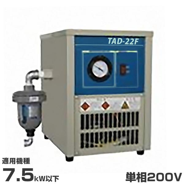 東芝 冷凍式エアドライヤー TAD-75F (単相200V/適応コンプレッサー7.5kW以下)