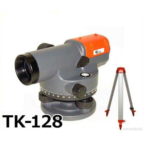LTC製 光学式オートレベル TK-128 ハイスペックモデル 《三脚付き》 [測量機]