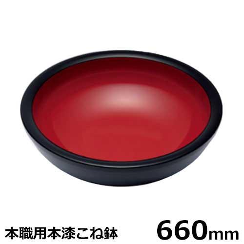 切れ者麺道具 『本職用本漆こね鉢』 A-1106 (外径660mm)