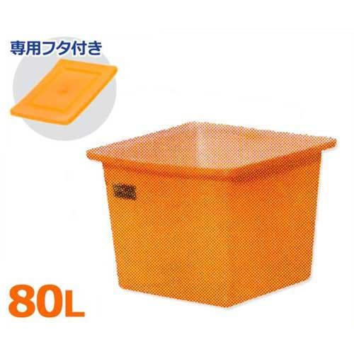スイコー 角型容器 K-80+専用フタ付きセット (容量80L) [角型タンク K型容器 角槽]