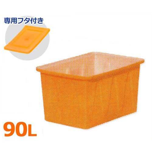 スイコー 角型容器 K-90+専用フタ付きセット (容量90L) [角型タンク K型容器 角槽]