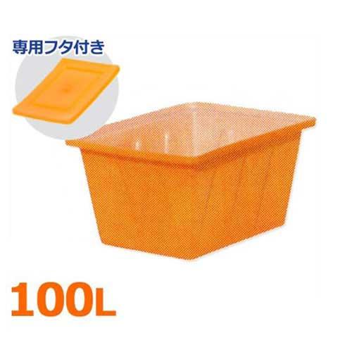 スイコー 角型容器 K-100+専用フタ付きセット (容量100L) [角型タンク K型容器 角槽]