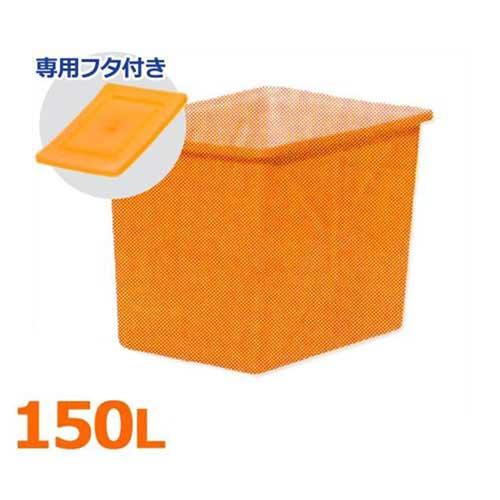 スイコー 角型容器 K-150+専用フタ付きセット (容量150L) [角型タンク K型容器 角槽]