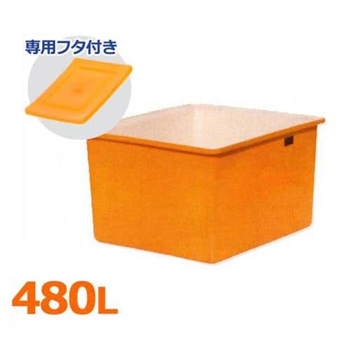 スイコー 角型容器 K-480+専用フタ付きセット (容量480L) [角型タンク K型容器 角槽]