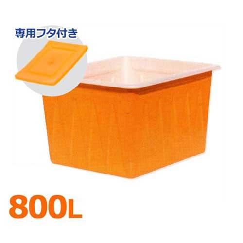 スイコー 角型容器 K-800+専用フタ付きセット (容量800L) [角型タンク K型容器 角槽]