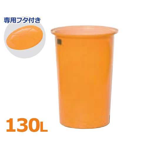 スイコー 丸型タンク M型容器 M-130+専用フタ付きセット (容量130L) [丸型容器]