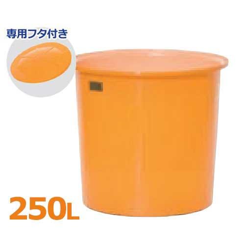 スイコー 丸型タンク M型容器 M-250+専用フタ付きセット (容量250L) [丸型容器]