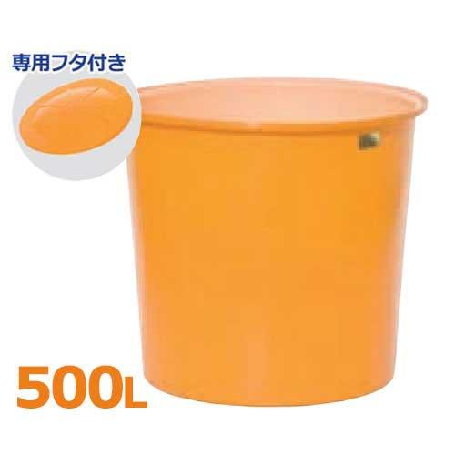 スイコー 丸型タンク M型容器 M-500+専用フタ付きセット (容量500L) [丸型容器]