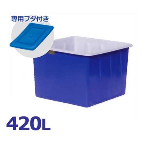 スイコー 角型容器 KL-420+専用フタ付きセット (容量420L) [角型タンク KL型容器 角槽]