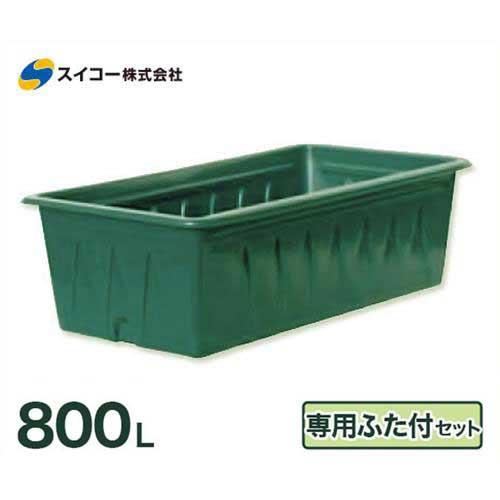 有suiko特殊的角型容器SK型容器SK-800《專用的蓋子的安排》(容量800L)[r20]