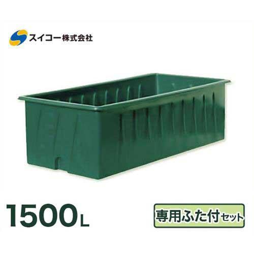 スイコー 特殊角型タンク SK型容器 SK-1500+専用フタ付きセット (容量1500L)