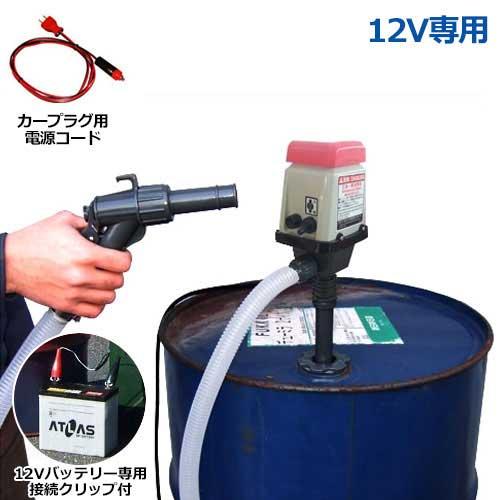工進 12V電動ドラムポンプ ラクオート FP-2512 カープラグ付きセット (バッテリー式) [ドラム缶 ポンプ]