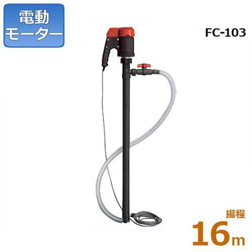 工進 ケミカル用 フィルポンプ FC-103 (最大揚程16m/電動モーター)