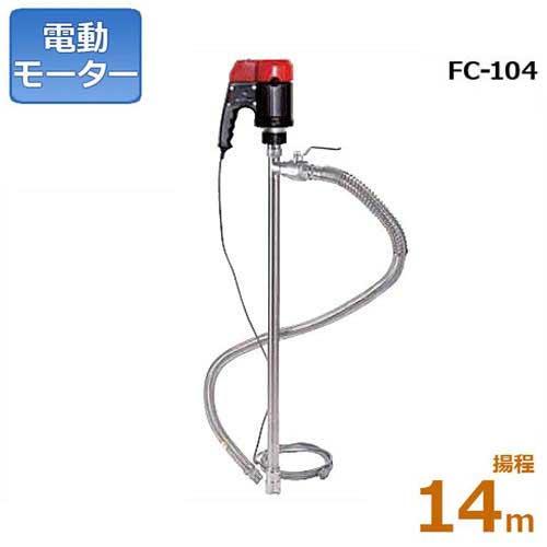 工進 ケミカル用 フィルポンプ FC-104 (最大揚程14m/電動モーター)