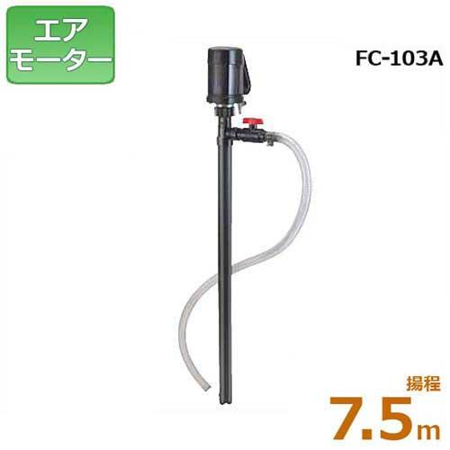 工進 ケミカル用 フィルポンプ FC-103A (揚程7.5m/エアモーター) [化学溶剤用ドラムポンプ]
