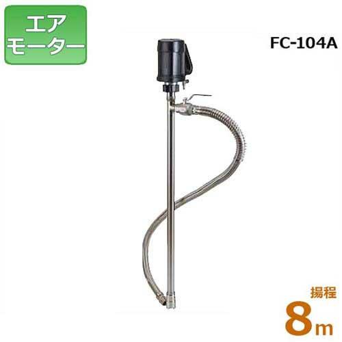 工進 ケミカル用 フィルポンプ FC-104A (最大揚程8m/エアモーター)