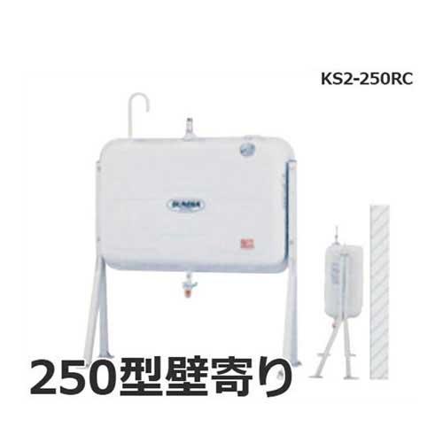 サンダイヤ 灯油タンク 250型 壁寄り KS3-250RJ (スタンダード・壁寄せタイプ) 【返品不可】