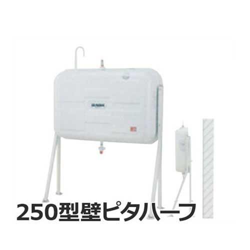サンダイヤ 灯油タンク 250型 壁ピタハーフ KH2-250SJ (スタンダード・壁寄せタイプ/水張試験確認済証付)