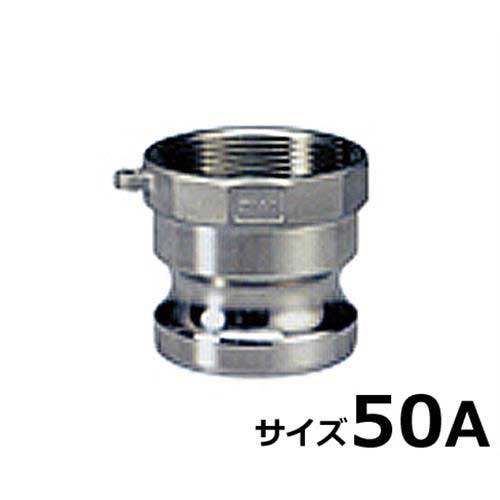 ワンタッチ式ホース継手 セーフロック PT雌ネジアダプター SAF-A-2インチ (ステンレス製/サイズ50A)