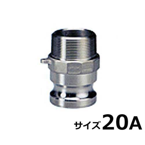 ワンタッチ式ホース継手 セーフロック PT雄ネジアダプター SAF-F-3/4インチ (ステンレス製/サイズ20A)