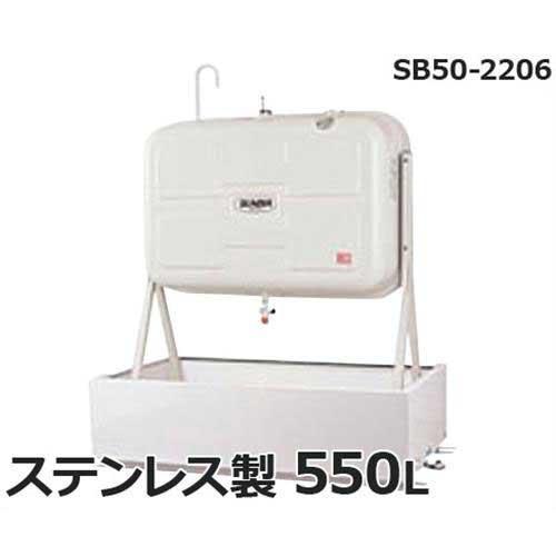 【取扱終了】サンダイヤ 灯油タンク用 防油堤 SB50-2206 (490/500型用)