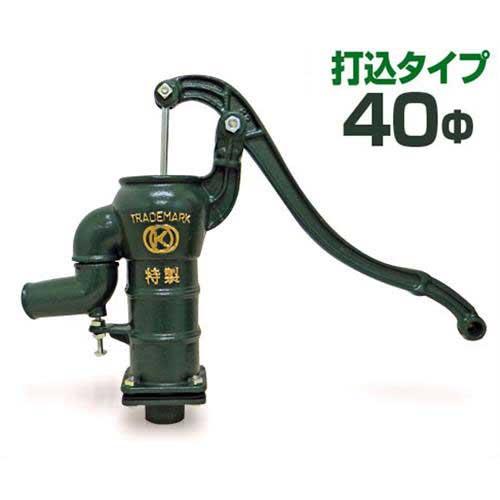 慶和 井戸用 手押しポンプ 35U (40Φ1.5インチ/打込タイプ)