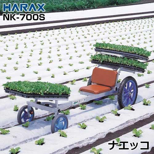 驚きの値段 ハラックス 植え付け台車 ナエッコ NK-700S, 野栄町 d35bf130