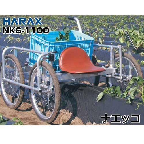 [最大1000円OFFクーポン] ハラックス 植え付け台車 NKS-1100 ナエッコ