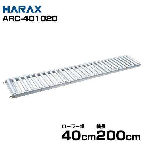 ハラックス アルミ製ローラーコンベア (ローラー幅40cm/機長200cm/アルベア直線部分) ARC-401020