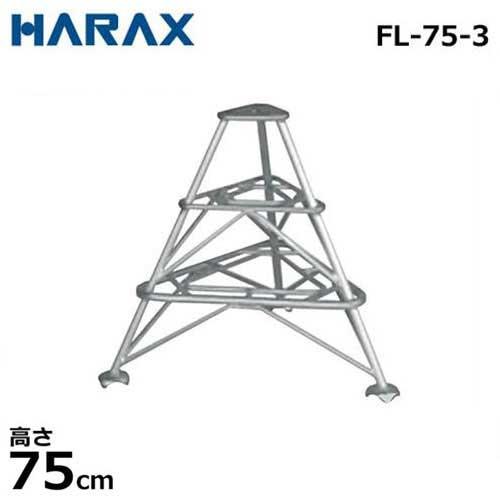[最大1000円OFFクーポン] ハラックス アルミ製段付踏台 フミラック FL-75-3 (高さ75cm)