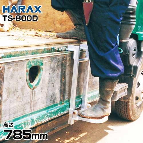 [最大1000円OFFクーポン] ハラックス アルミ製トラック用ステップ トラックステッパー TS-800D (高さ785mm)