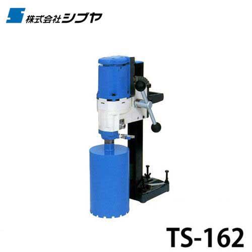 シブヤ ダイヤモンドコアドリル ダイモドリルLight TS-162 (最大穿孔能力180mm)