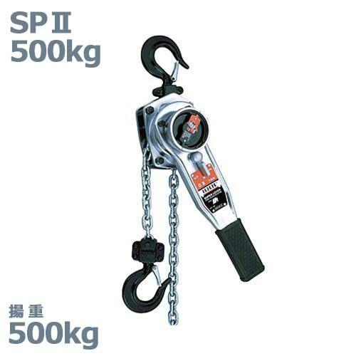 スリーエッチ レバーホイスト スーパーレバーSPII 500kg (揚量500kg/手引力35kg) [H.H.H. HHH]