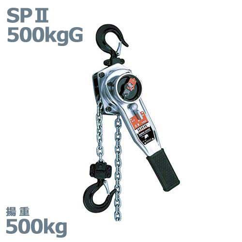 スリーエッチ レバーホイスト スーパーレバーSPII 500kgG (揚量500kg/手引力28kg)