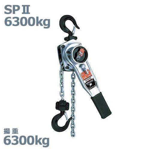 スリーエッチ レバーブロック スーパーレバーSPII 6300kg (揚量6300kg/手引力33kg) [H.H.H. HHH]