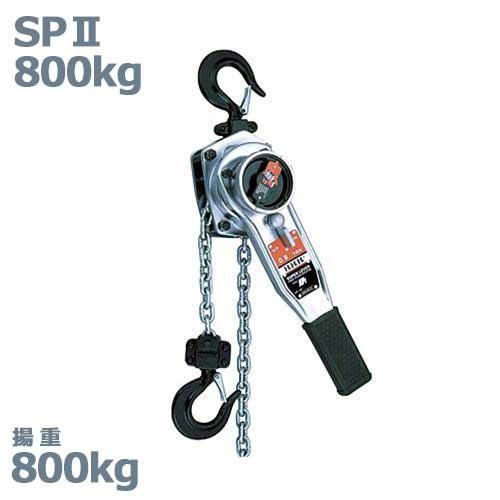 スリーエッチ レバーホイスト スーパーレバーSPII 800kg (揚量800kg/手引力25kg)
