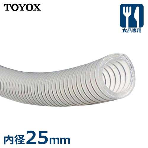 トヨックス 食品用ホース エコロンS ECS-25 (内径25mm) [TOYOX 食品衛生法完全対応]