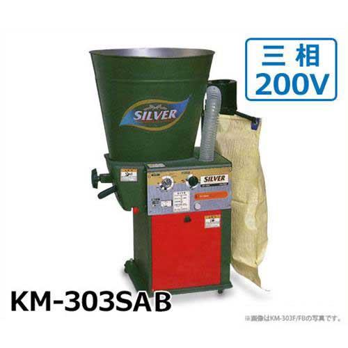 【取扱終了】水田 精米機 KM-303SAB (三相200V/2斗張り/循環式精米機/強力吸引ファン低温精米仕様) [精米器]