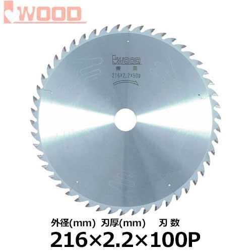 アイウッド 木工用チップソー No.99251 (合板・ヨコ挽き) (外径216mm×刃厚2.2mm×刃数100p)