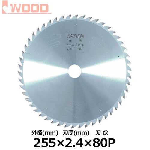 アイウッド 木工用チップソー No.99252 (合板・ヨコ挽き) (外径255mm×刃厚2.4mm×刃数80p)